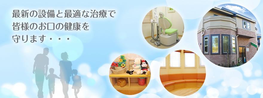 一般歯科・小児歯科・審美歯科・予防歯科・インプラント